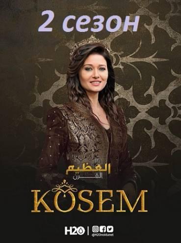 фото кёсем султан 2 сезон
